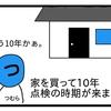積水ハウスの10年点検【4コマ漫画】