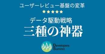 DMMにおけるユーザーレビュー基盤の変革(データ駆動戦略を実現する『三種の神器』編)【Developers Summit 2019】