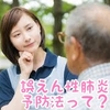 誤嚥性肺炎の予防法って?