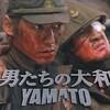 映画『男たちの大和/YAMATO』ネタバレ感想