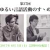 第37回 ゆるい言語活動のすゝめ(平成29年6月3日)