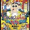 ミスターマジ偉大/『クレヨンしんちゃん 爆発! 温泉わくわく大決戦』
