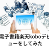 電子書籍楽天Koboでお得なポイント生活