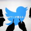 【Twitterで検索】Twitterで見かける謎の学生起業家のフォロワー数はなぜ多いのか??