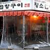新村の有名なコプチャンの店