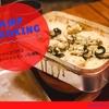 ラージメスティン炊飯でつくる「旨味たっぷり牡蠣飯」