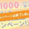 カクヨムロイヤルティプログラム受付開始スペシャル! 秋の新規会員登録キャンペーン!