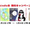【1月2日17時~】kindle本無料キャンペーン『アスペですが、なにか? 映画パンフレット』他4冊【kindle本無料】