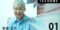84歳、現役最高齢プログラマの若宮正子さん──IT大国エストニアを訪れる