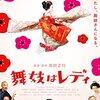【映画感想】『舞妓はレディー』(2014) / 日本人には『マイ・フェア・レディ』よりも面白いかも