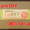 CarbOFF(カーボフ) ド定番!糖質50%OFFのパスタ!
