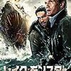 『レイク・モンスター 超巨大UMA出現!』  アクションスターに中華マネーが火を吹く。無駄に豪華な夢映画。
