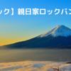 【洋楽ロック】溢れ出る日本愛。親日家ロックバンドをご紹介