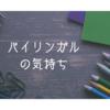 バイリンガルっ子の思い 日本語を使いたい・使う理由について考えてみる