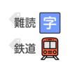 「難読」「鉄道」タグを追加しました!
