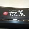 豊橋駅の「たん繁」で「味噌田楽」をたべた!