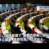 北海道議会 核ゴミ文献調査への公募について「透明性の高い冷静な論議を」と決議