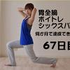 【チャレンジ67日目】筋トレを始めて2か月たったので、ここらでまたbefore-afterをやってみよう。【胃全摘・ボイトレ・シックスパック】