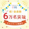 日本結婚相談所連盟(IBJ)登録会員数が6万名を達成、婚活応援キャンペーンを実施いたします。