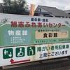 久しぶりの道の駅