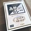 【明治からやってるお店の味やて】五島軒「函館カレー 中辛」を食べてみたゾ