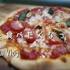 ピザが食べたくなった日/簡単手作りピザを作る。
