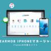 iTunes代替えソフト「DearMob iPhoneマネージャー」でバックアップしてみた