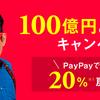 """スマホ決済アプリ""""paypay""""は今超絶お得!?"""