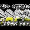 T100・T100S・T200・T300 アイアン 試打・評価・口コミ スポナビゴルフ 石井良介