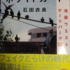 【読書/映画感想】20171004 IWGPシリーズ 裏切りのホワイトカード