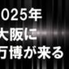 祝✿2025年の万博が大阪に誘致決定!!これは祝うしかねぇ!!