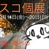 人気ブロガースコちゃん言及ラッシュ!!