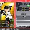 【ファミスタクライマックス】 虹 金 松田宣浩 選手データ 最終能力 福岡ソフトバンクホークス