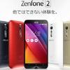 zenfone2 意外と良いんじゃない!と思っていたら…。