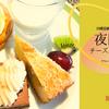 川崎日航ホテル 夜間飛行 チーズスイーツブッフェ 2019年7月【レビューブログ】雑記と記録。