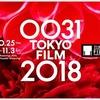東京国際映画祭開幕&『半世界』予告解禁