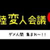 第13回 北陸変人会議 ダメ人間集まれ~!開催報告