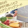 モグワンドックフードのご紹介~グルテンフリー素材で作られた人気のドッグフード。