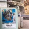 """迸るエネルギー""""バスキア展""""に行ってきました。"""
