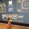 子連れでニコンファンミーティングに行ってみた。Nikon FからD850まで。