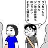 """No.1692 """"ちゃん""""付け家庭が呼び捨てにされる違和感"""