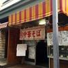【今週のラーメン2037】 中華そば のんぼ (東京・大井町) 野菜ラーメン