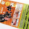 イオン九州×キリン|日本一の鹿児島黒牛選べる!キャンペーン