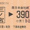 エド券でサンライズ -三ノ宮から390円区間-