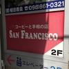 【手相占い】君は沖縄の父を知っているか?|コーヒーと手相の店 サンフランシスコの占いは当たるのか?検証