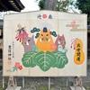 豊国神社のイノシシの大絵馬を撮影!