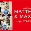 『マティアス&マキシム』(Matthias et Maxime)感想