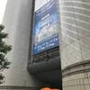 映画館レポート④『渋谷bunkamura ル・シネマ』