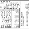 シタテル株式会社 第6期決算公告 / 減少公告