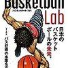 書評「Basketball Lab 日本のバスケットボールの未来。」(バスケットボール・ラボ編集部)